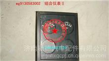 重汽配件斯太尔王组合仪表盘总成WG9130583002机油压力电压组合表/WG9130583002