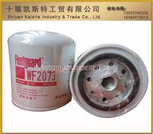 东风康明斯油水分离器 水滤器  WF2074/WF2075/WF2076/WF2077/WF2071/WF2072/WF2073