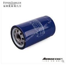 福田欧曼正品配件 旋装式机油滤清器 机油滤芯总成/VIP S3866575A2080