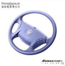 福田欧曼正品配件 驾驶室方向盘总成 戴姆勒汽车方向/FH4342020002A0 FH03420盘转向盘
