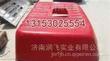 华菱之星驾驶室专卖 华菱之星顶盖厂家 华菱之星车壳专卖/13153025554