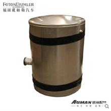 福田欧曼正品配件 欧曼车油箱 戴姆勒汽车燃油箱总成 /F1105311100001A0026