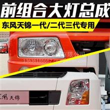 东风天锦一代二代三代前组合大灯总成货车左右前照灯总成原厂配件