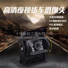 货车车载摄像头倒车高清夜视后视倒车影像盲区车载摄像头延长线 /后视倒车