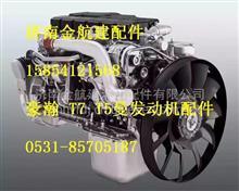 重汽曼发动机 豪瀚发动机配件 豪瀚发动机总成 曼/080V03400-6007