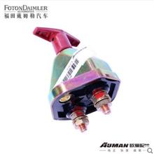 福田欧曼正品配件 蓄电池总开关 戴姆勒汽车蓄电池开关/F1417036600001A0740