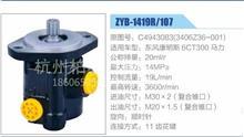 康明斯6CT300马力发动机11齿方向机转向助力泵,叶片泵 /C4943083(3406Z36-001)