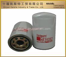 东风康明斯汽油滤清器液压过滤器 弗列加液压滤芯HF35367/HF28812/HF29034/HF29000/HF35082