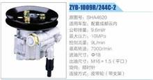云内发动机皮带轮式方向机转向助力泵,叶片泵 /SHA4620(ZYB-1009R244C-2)