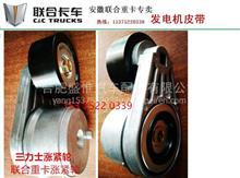 1原厂联合重卡配件 联合重卡玉柴发动机风扇 发电机涨紧轮 惰轮/K6000-1002480/K6000-1307060B