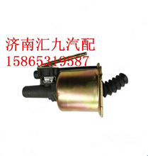 WG9725230041重汽豪沃70矿山霸王离合器分泵/WG9725230041