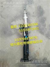 LG9704470070 重汽豪沃轻卡转向管柱带伸缩轴总成/LG9704470070