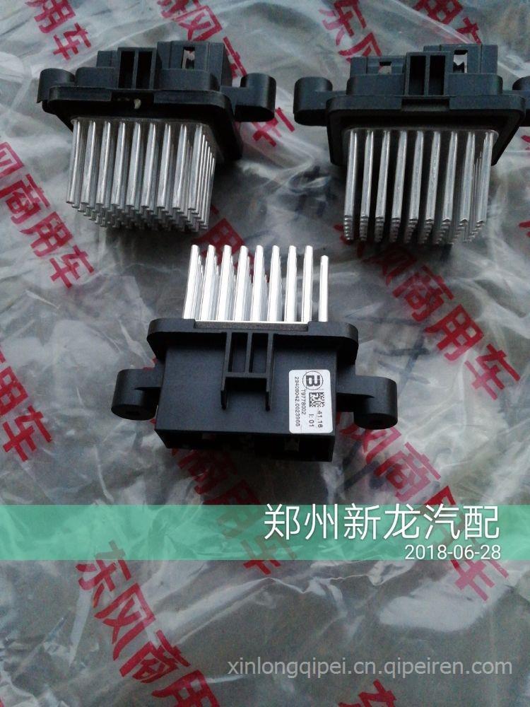 东风天龙旗舰暖风电阻8112040-c6100
