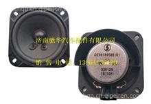 陕汽德龙新M3000驾驶室配件扬声器DZ96189586161/DZ96189586161