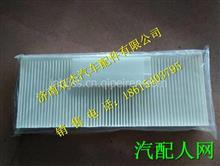 中国重汽豪沃T5G驾驶室空调纸滤芯总成/711W61900-0050