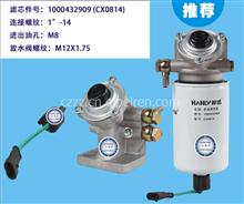 宝鹂叉车柴油滤清器总成/1000432909 CX0814