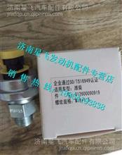 612600090919潍柴电子式机油压力传感器612600090919/612600090919