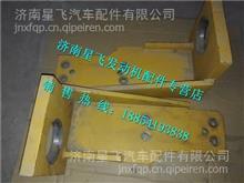 612600012987潍柴动力发动机安装支架612600012987/612600012987