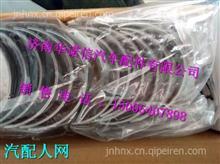 081V02410-0693重汽曼发动机MC07连杆瓦/081V02410-0693