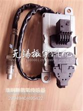 氮氧化物传感器J6氮氧传感器康明斯氮氧传感器/J6