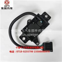 优势供应东风配件东风远程油门踏板总成 /1108010-37G63