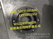 WG2203100320 重汽25712变速箱配件 副箱高低挡同步器总成/WG2203100320