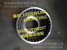 WG2210100257 重汽25712变速箱配件 副箱驱动齿轮/WG2210100257