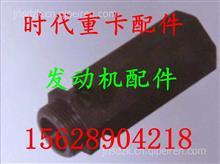 机油泵限压阀/重汽发动机机油泵限压阀/VG1560070099