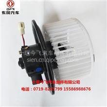 供应东风汽车配件东风特商暖风电机/8103c1200-040