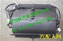 DZ14251841002陕汽德龙X3000空调总成/DZ14251841002