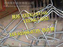 810-61960-0739 重汽汕德卡C7H热水管/810-61960-0739