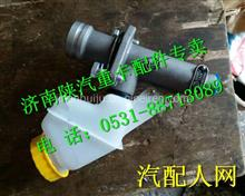 DZ93189230090陕汽德龙X3000离合器总泵 /DZ93189230090