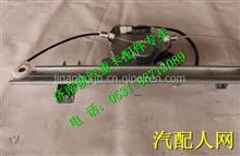 DZ14251330032陕汽德龙X3000左车门玻璃升降器(绳轮电动)/DZ14251330031   DZ14251330032