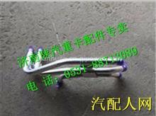 DZ14251845103陕汽德龙X3000暖风铝管/DZ14251845103