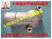 大柴道依茨 1303023-56D  节温器盖56D/ 1303023-56D