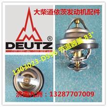 大柴道依茨1306010-B52D  D600节温器83℃/1306010-B52D