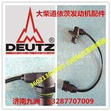 大柴道依茨3602130A98D 2012凸轮轴位置传感器 /3602130A98D