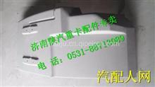 DZ14251230021陕汽德龙X3000左后翼子板/DZ14251230021