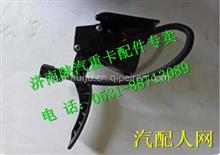 DZ97189570286陕汽德龙X3000电子油门踏板/DZ97189570286