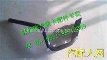 DZ14251230100陕汽德龙X3000左后翼子板支架/DZ14251230100