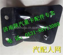 DZ14251880019陕汽德龙X3000右遮阳罩支架/DZ14251880019