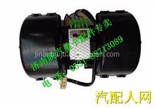 DZ15221840401陕汽德龙新M3000空调暖风电机/DZ15221840401