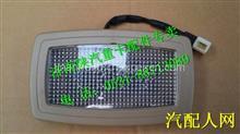 DZ97189721350陕汽德龙X3000驾驶室顶盖照明灯/DZ97189721350
