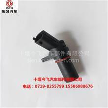 东风天龙 4H 雷诺DCi11曲轴转速传感器 / 0281002315