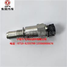东风天龙新款车速里程表传感器C03054-26   / 3836010-T38H2