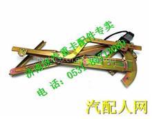 DZ15221330058陕汽德龙新M3000原厂玻璃升降器/DZ15221330058