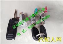 DZ14251340099陕汽德龙X3000原厂门锁、方向盘锁、锁芯带钥匙套件/DZ14251340099