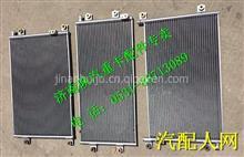 DZ15221845033陕汽德龙新M3000原厂冷凝器/DZ15221845033