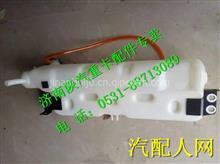 DZ97259533001陕汽德龙X3000原厂膨胀水箱/DZ97259533001