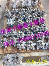 WG9000360523重汽豪沃T7H四回路保护阀/ WG9000360523